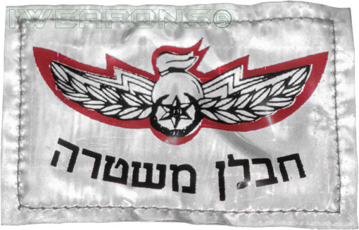 IWEAPONS® Israel Bomb Disposal Police Patch
