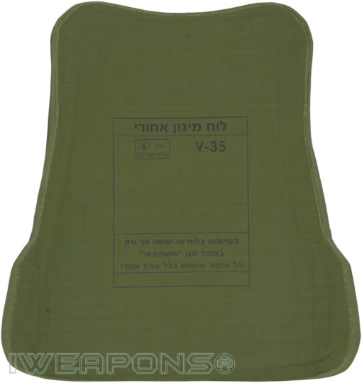 IWEAPONS® IDF Hashmonai Back Armor Plate Level III